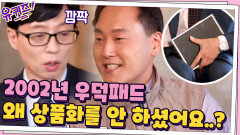 시대를 잘못 타고난 정우덕 자기님ㅠ_ㅠ 2002년에 이미 태블릿 PC 개발?! | tvN 210303 방송