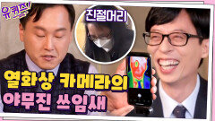 정우덕 자기님이 마법 주머니(?)에 항상 열화상 카메라를 가지고 다니는 이유ㅋㅋ | tvN 210303 방송