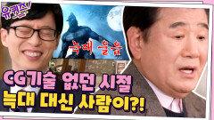 CG기술이 없던 시절 카메라 앞에 물 뿌리고 선풍기 틀며 촬영한 <전설의 고향>? | tvN 210303 방송