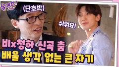 시대를 너무 앞서 나간(?) 가수 비 등장! 오자마자 역시 앞서 나가는 신곡 홍보.. | tvN 210303 방송