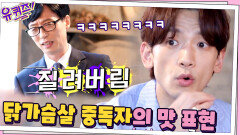고소한~ 닭 가슴살 중독자(?) 비의 과장된 맛 표현에 큰 자기 절레절레ㅋㅋ | tvN 210303 방송