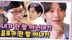 본인은 모르는 24년 차 가수 비의 어록... 제가 한 말 아닌데요? 윤호가 한거 아니야? | tvN 210303 방송