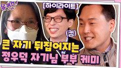 [#하이라이트#] 시대를 앞서나간 발명가 자기님과 조곤조곤 할 말 다 하는 아내분...^^ | tvN 210303 방송