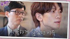 한순간도 쉴 수 없었던 그때... 가수 비가 20대 초반 쉬지 않고 치열하게 살았던 이유 | tvN 210303 방송