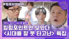 96화 레전드! '시대를 잘 못 타고난 특집' 자기님들의 킬링포인트 모음☆