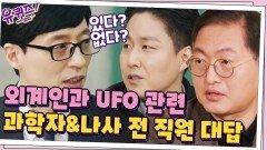 [#하이라이트#] 우주에는 다른 생명체가 존재할까? UFO와 외계인의 유무는?!