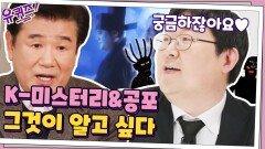 [#하이라이트#] 공포&미스터리 좋아하는 자기들 모여라~! K-저승사자와 한국 괴물