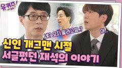 신인 개그맨 시절… 유재석의 가슴 서글펐던 이야기? ㅠ_ㅠ | tvN 210505 방송