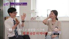 내가 만든 제품만 먹기 vs 내 제품 빼고 다 먹기, 자기님들의 음식 명언...   tvN 210721 방송