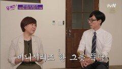 """1년 반 만에 자진 철수 """"문전 박대 당한 기분"""" 동순 자기님 표 미니시리즈,,ㅠ   tvN 210721 방송"""