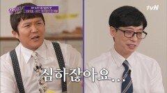 이렇게 활용하면 더 맛있다!! 조미료 없으면 요리 안 하는 서동순 자기님? ㅇ0ㅇ   tvN 210721 방송