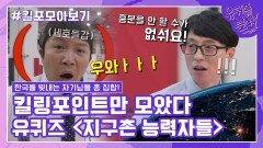 115화 레전드! '지구촌 능력자들 특집' 자기님들의 킬링포인트 모음