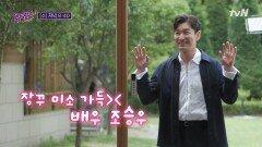 [예고] 16년 만에 예능 출연한 조승우 자기님 짤 해명 타임부터 첫사랑 이야기까지!