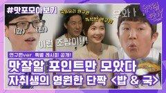 116화 레전드! '대기업의 맛' 자기님들의 '밥&국' 맛잘알 포인트 모음