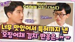 너무 맛있어서 특허까지 낸 김성언 자기님의 '오징어채 김치' 돌아온 반응은..ㅠㅠ   tvN 210721 방송