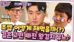 *김치로 표현한 나* 조셉 어떻게 해먹을까(?) 깊은 고민 빠진 왕김치 유느   tvN 210721 방송