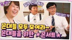 꼰대가 된 동순 자기님? 꼰대들 모두 모여라~ 꼰대들을 위한 꼰서트   tvN 210721 방송