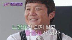 회사마다 가지고 있는 구호? 당찬 아기자기 구호 놀리는 큰 자기 ㅋㅋ   tvN 210721 방송