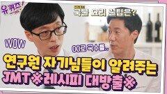 연구원 자기님들이 알려주는 즉석식품 맛있게 먹는 ※레시피 대방출※   tvN 210721 방송