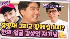 (빵~터짐 주의) 이승철·유병재 그리고 황제성까지? 천의 얼굴 김성언 자기님 ㅋㅋ   tvN 210721 방송