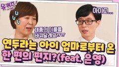 제품 이름 때문에, 연두라는 아이 엄마로부터 온 한 편의 편지?(feat. 은영)   tvN 210721 방송