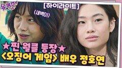 <오징어 게임> 배우 정호연 in 유퀴즈! <오징어 게임> 비하인드까지! #highlight