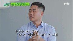 일평생 가족을 위해 살았던 삶, 학생분들이 자신의 직업을 밝히지 않는 이유... | tvN 211027 방송