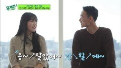 응~ 안 할게~ ^▽^ 얄미움 만렙 신승재 자기님 ㅋㅋ 서로가 고쳤으면 하는 점? | tvN 211027 방송