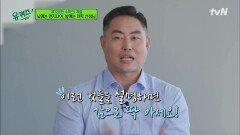연령층이 높은 학생들을 위한 김기훈 자기님만의 특별 맞춤 수업! ㅎㅎ | tvN 211027 방송
