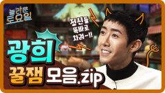 [놀라운 토요일] 광희 레전드 꿀잼 모음집 (feat. 폭주하는 종이인형)