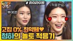 [#하이라이트#] 놀토에서 오열하고 간 고집 0% 최약체 청하의 놀토 적응기 | tvN 210306 방송