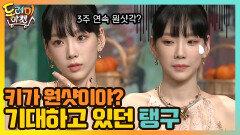 키가 원샷이야? 남몰래 기대했던 탱구... | tvN 210306 방송