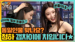 같은 사람 맞아요? 말할 때랑 춤 출 때 너무 다른 청하! | tvN 210306 방송