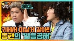 귀에서 피날거 같아... 동현의 '발음 공해' | tvN 210306 방송