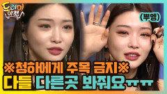 주목 받으니까 우는 청하? 다들 딴 데 보라궁 ㅠㅠ | tvN 210306 방송