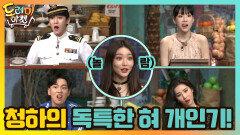 붐카를 얻기 위한 청하의 독특한 혀 개인기! | tvN 210306 방송