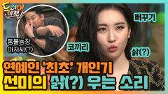 선미, 연예인 최초 삵(?) 우는 소리 개인기 | tvN 210306 방송