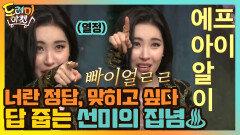 지독하다 지독해! 답 줍는 선미의 집념ㅋㅋㅋ | tvN 210306 방송