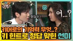 보다 못한 키의 힌트 덕분에 선미 정답! | tvN 210306 방송