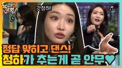 청하가 추면 모든게 안무! | tvN 210306 방송