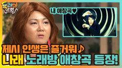 제시 인생은 즐거워 ♪ 나래의 노래방 애창곡 등장! | tvN 210306 방송
