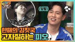한해의 김칫국 재빠르게 고자질하는 피오! | tvN 210306 방송