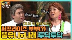 서프라이즈 부부 같은 뚱유니vs나래의 싸움 | tvN 210306 방송