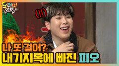 나 또 걸어? 피오는 내기 지옥에 빠졌다 | tvN 210306 방송