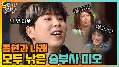 동현과 나래를 동시에 낚은 승부사 피오!!! | tvN 210306 방송