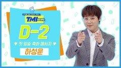 [TMI NEWS] \