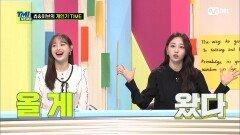[77회] '싱크로율 120000%' 츄의 퇴사짤 개인기와 '환상 몸짓' 이브의 느낌으로 해석한 〈MOVE〉   Mnet 210728 방송