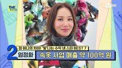 [77회] '대한민국의 영원한 디바' 본인의 패션 란제리 사업으로 약 100억 원의 매출을 달성한 엄정화   Mnet 210728 방송