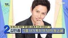 [77회] '저렇게 당하고 또 내주셨어!' 각종 사기 투자로 약 50억 원의 손해를 본 의리남 김민종   Mnet 210728 방송