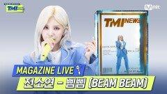 [TMI NEWS] MAGAZINE LIVE 전소연 - 삠삠 (BEAM BEAM)